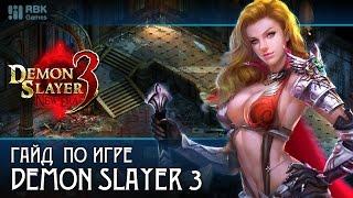 Обновление Demon Slayer 3 - Храм Святых Даров