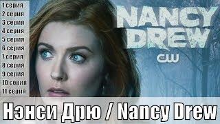 Нэнси Дрю / Nancy Drew 1, 2, 3, 4, 5, 6, 7, 8, 9, 10, 11 серия / детектив / сюжет, анонс