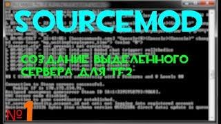 SOURCEMOD #1 | Создание выделенного сервера