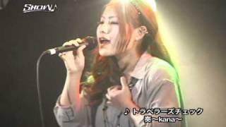 トラベラーズチェック (奏〜kana〜)