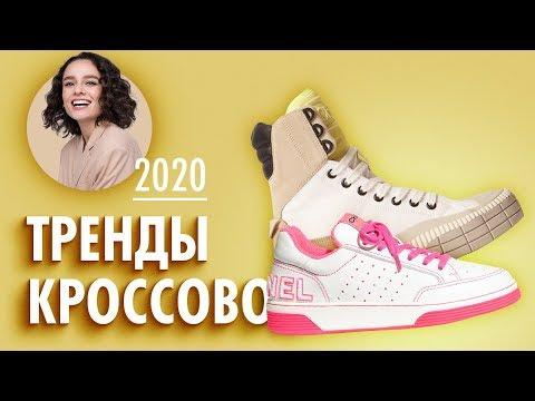 Тренды Кроссовок 2020!