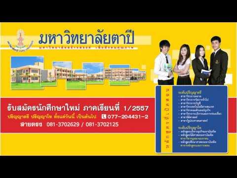 มหาวิทยาลัยตาปี รับสมัครเรียน57