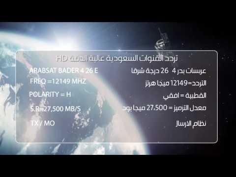 فيديو توضيحي لترددات قنوات التلفزيون السعودي عالية الدقة Hd على