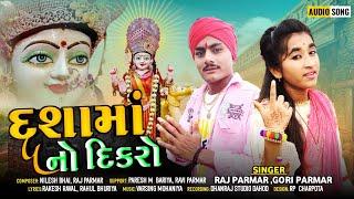 Dashama No Dikro..દશામાનો દિકરો !! Special Dashama Dj Remix Gujarati Timli Gafuli Song !! Raj Parmar
