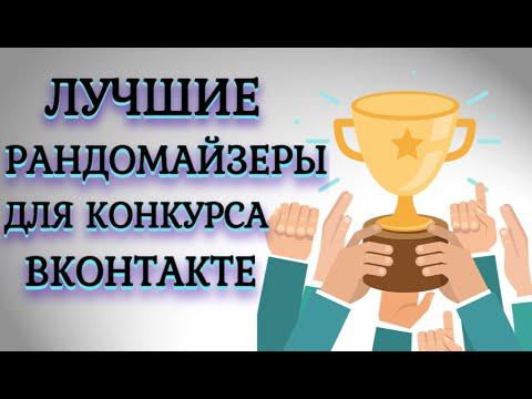 Рандомайзер ВК | Определить победителя ВК случайным образом!