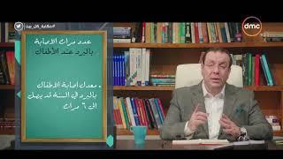 حكاية كل بيت - د/ محمد رفعت : اسباب إصابة بعض الأطفال بشكل مستمر بالبرد أو الأنفلونزا ؟