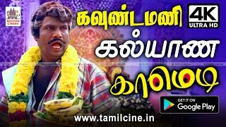 Goundamani comedy Goundamani comedy