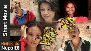 Khuhe Khun   New Nepal Bhasha Newari Short Movie 2017/2073   Gautam Tandukar