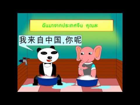 บทสนทนาภาษาจีนน่ารู้