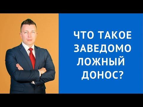Что такое заведомо ложный донос - Статья 306 УК РФ - Адвокат по уголовным делам Москва