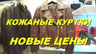 Кожаные куртки. Цены в Турции. Новый метод залезть в карман покупателю. Meryem Isabella