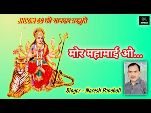 MOR MAHAMAI O cg bhakti song Naresh pancholi and Radha rani