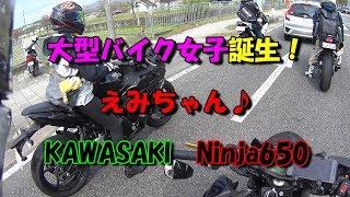 【バイク女子】えみちゃん 新車購入KAWASAKI Ninja650 【Motovlog】Z1000