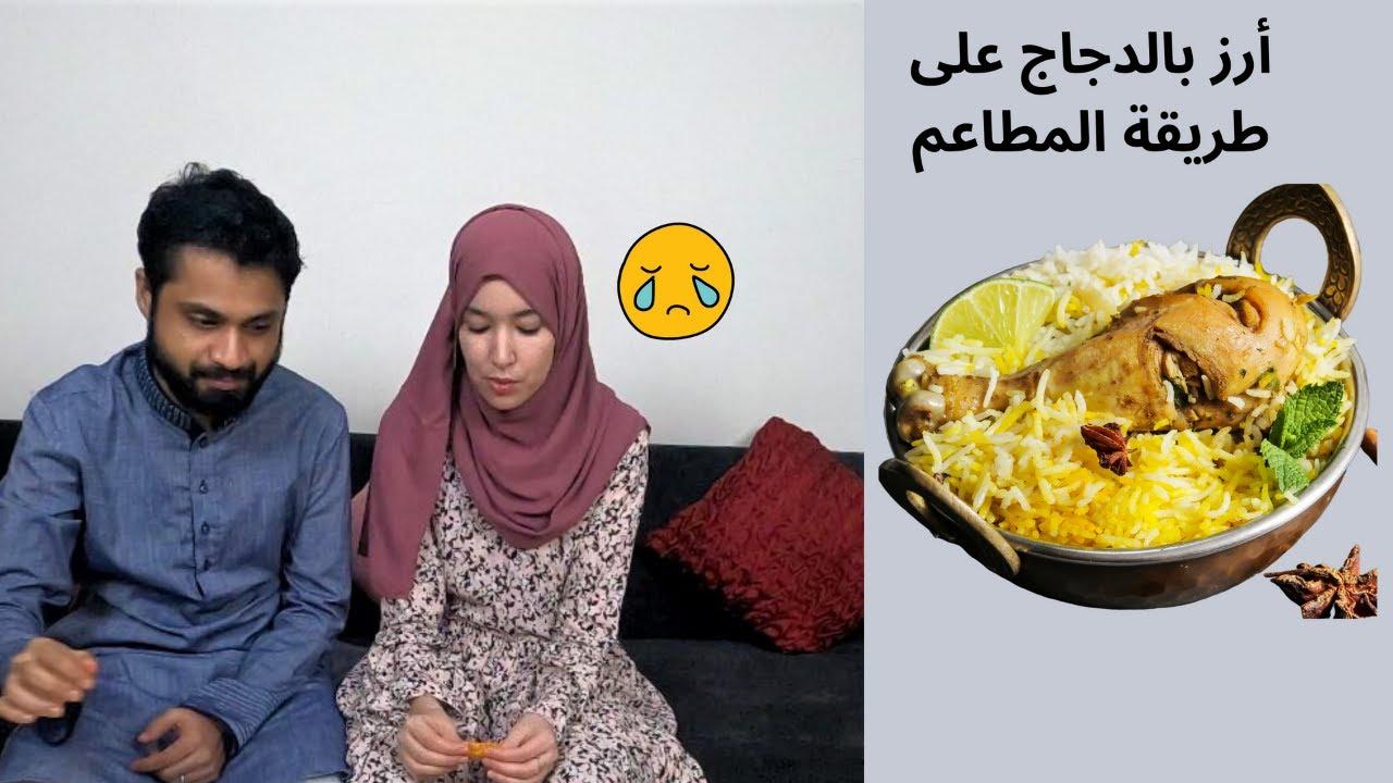 سبب غيابنا/في الغربة لا حنين لا رحيم... طبق أرز بالدجاج بنة رهيبة