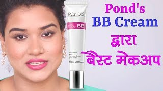 Ponds BB Cream Makeup Tutorial (Hindi)