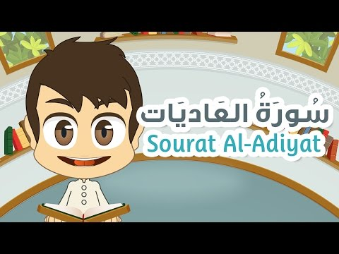 Surah Al-Adiyat - 100 - Quran for Kids - Learn Quran for Children