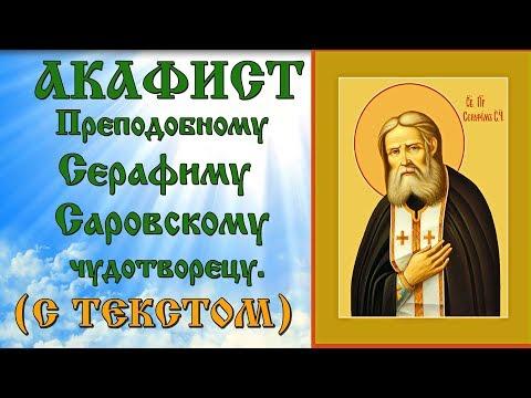 Акафист преподобному Серафиму Саровскому (аудио молитва с текстом и иконами)