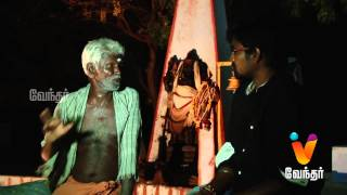 Moondravathu Kan promo video 28-08-2015 Episode 263 Vendhar Tv today program Moondravathu Kan promo video 28th August 2015
