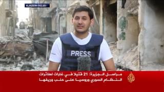21 قتيلا بغارات النظام وروسيا على حلب وريفها
