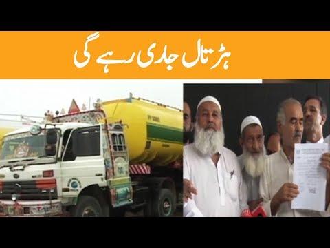 Hartal jarri Rahay Gi oil tanker association