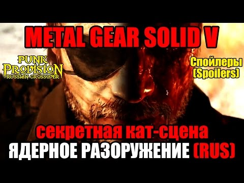 видео: [СЕКРЕТНАЯ КАТ-СЦЕНА]metal gear solid 5 - Ядерное разоружение (mgsv - nuclear disarmament rus)