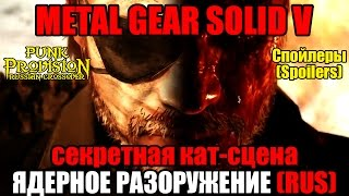 Download [СЕКРЕТНАЯ КАТ-СЦЕНА]Metal Gear Solid 5 - Ядерное разоружение (MGSV - Nuclear Disarmament RUS) Mp3 and Videos