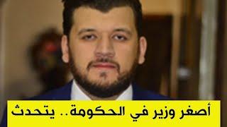 شاهد أول تصريح لأصغر وزير في الحكومة الجديدة ياسين وليد