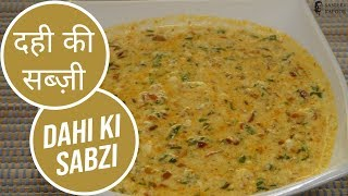 Dahi Ki Sabzi