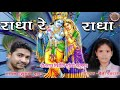 new bhajan radha re radha, subhash yadav , chaiti dewdas Whatsapp Status Video Download Free