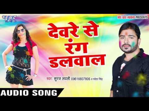 होली गीत 2017 - Devare Se Rang Dalwal - Julie Ke Choli - Suraj Lovely - Bhojpuri Hot Holi Songs