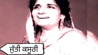 ਜੁੱਤੀ ਕਸੂਰੀ (Best Remix) Surinder Kaur- Jutti Kasuri Old_Unfold