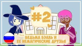 Ведьма Бэлль и её немагические друзья #2   / Magical Witch Bell and Her Non-Magical Friends #2 (RU)