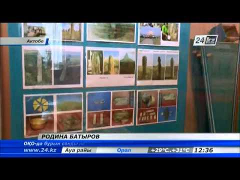 В Актобе привезли уникальные экспонаты из Кобдинского района