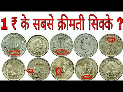 अगर आपके पास है ऐसे 1 रुपये के सिक्के तो ज़रूर देखें ये विडियो    1 rupee  coins rare collection
