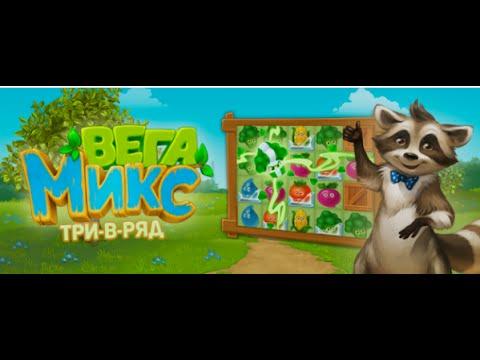 Скачать Бесплатно Игру Вега Микс На Планшет - фото 9