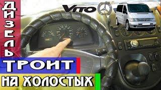 ТРОИТ ДИЗЕЛЬ НА ХОЛОСТЫХ!!!