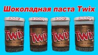 DIY - 1 КГ ШОКОЛАДНОЙ ПАСТЫ ТВИКС - СВОИМИ РУКАМИ