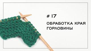 Обработка края горловины. Вязание на спицах — Урок № 17