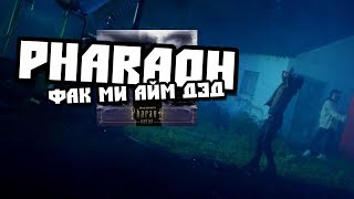 Смотреть клип Pharaoh - Фак Ми Айм Дэд