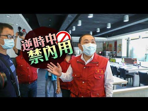 新北逆時中!降級不鬆綁飲食 新北市市長侯友宜:餐廳內用、婚宴一律不開放 | 台灣新聞 Taiwan 蘋果新聞網