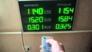 Светодиодное табло Обмен валют.  Реклама.(Светодиодное табло