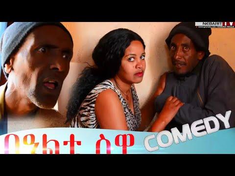 MONA - በዓልቲ ስዋ ብ ወጊሑ ፍሰሃጽዮን Bealti Suwa  by Wegihu  - New Eritrean Comedy 2018