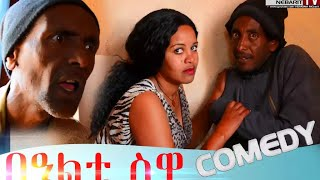 HDMONA - በዓልቲ ስዋ ብ ወጊሑ ፍሰሃጽዮን Bealti Suwa  by Wegihu  - New Eritrean Comedy 2018