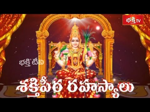 How Many Shakti Peethas? - Shakthi Peetha Rahasyalu - Episode 1 - Part 1 thumbnail