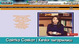 Сайтка Саякат-18.06.18   Кечки Саясий ушак-имиштер топтому   Саясатка Саякат