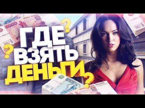 Как можно заработать сидя дома 50 000 рублей в неделю. Рабочий курс по заработку в интернете 2018.