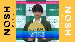 俳優の鈴木伸之さんが5日、都内で行われた 歯磨き粉「デンティス」のイメ...