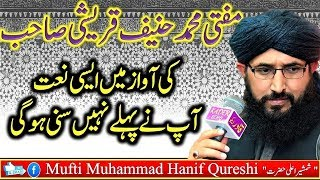 Hanif Qureshi Punjabi Naat 2018