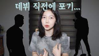 아이돌 멤버와의 결혼이 쉽지는 않더라구요   썰, 오디션, kpop