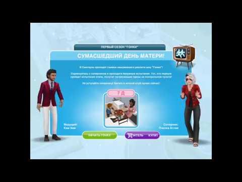 """Гонка """"Сумасшедший день матери"""" в The Sims Freeplay. Первый этап"""